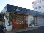 新規オープン・生で食べたい!食パン専門店「PANYA ASHIYA(パンヤ アシヤ) 道後石手店」