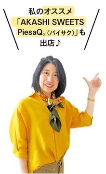 私のオススメ 「AKASHI SWEETS PiesaQ。(パイサク)」も 出店♪
