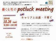 10/26(土)★働く女性のpotluck meeting「キャリアと出産・子育て」
