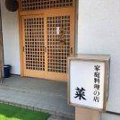 ランチのミニ懐石がおすすめの隠れ家的家庭料理「菜」@JR津田沼駅そば