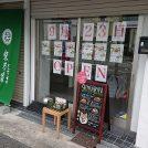 【開店】9月23日(祝・月)オープン 「柴乃家(しばのや)」
