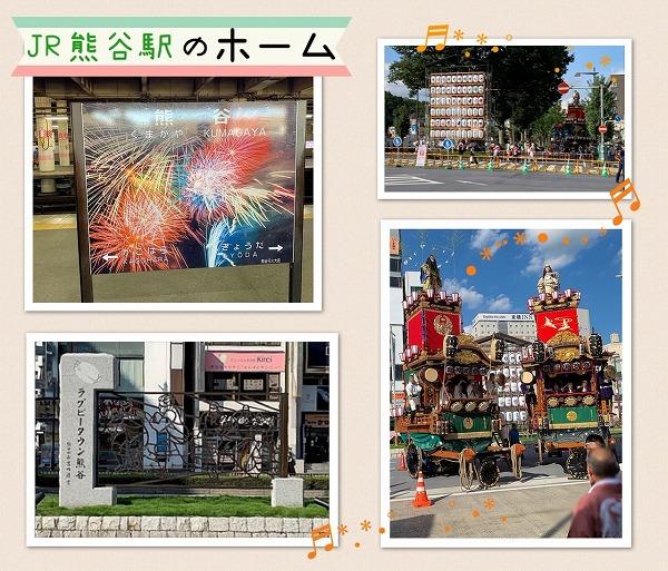 熊谷駅ホームと駅前