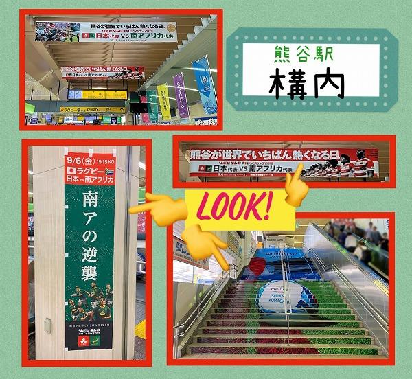 熊谷駅構内