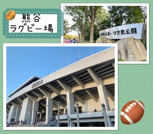 熊谷スポーツ文化公園内熊谷ラグビー場