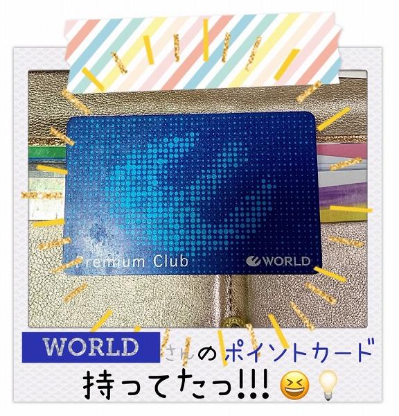 ワールドプレミアムカード