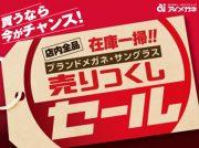 【アイメガネ小平小川町店】お得なクーポン情報