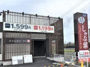 【開店】「しゃぶ葉 流山おおたかの森店」が9月30日(月)にオープン!