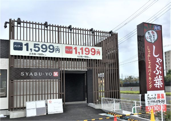 syabuyo-ootaka-op1