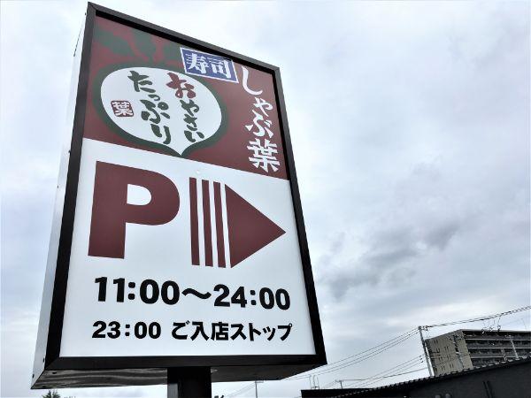 syabuyo-ootaka-op4