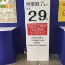 閉店セール真っ最中の府中伊勢丹へ行ってきた!【前編】