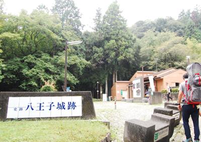 八王子城跡公園
