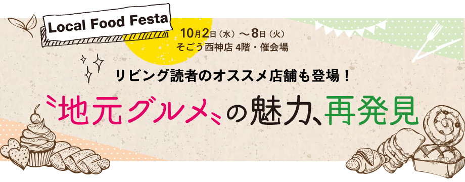 "「Local Food Festa」10月2日(水)~ 8日(火)リビング読者のオススメ店舗も登場! ""地元グルメ""の魅力、再発見"
