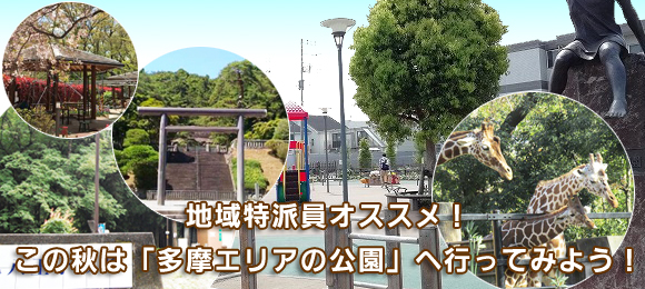【特集】地域特派員オススメ!この秋は「多摩エリアの公園」へ行ってみよう!