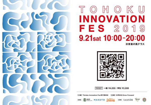TOHOKU INNOVATION FES Vol.2