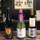 【「燦爛 純米吟醸」を抽選で5人に!】秋の夜長を外池酒造の「燦爛」で!