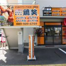 新規オープン・唐揚げ&お弁当「からあげ専門店 鶏笑(とりしょう 三津店」電話予約OK