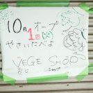 【開店】10月1日 『VEGE  SHOP』 西武柳沢 お待たせ~♪