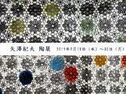 9/18(水)~30(月)★矢澤紀夫 陶展