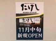 【開店】11月中旬オープン! 「おでん屋たけし NAMBAなんなん店」