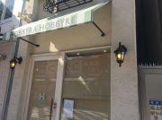 【閉店】9月30日閉店!手芸用品店「ホビーラホビーレ 神戸トアロード店」