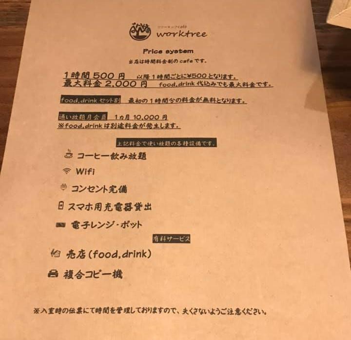 コワーキングcafe work tree (7)