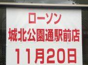【開店】11月20日(水)オープン! 「ローソン 城北公園通駅前店」