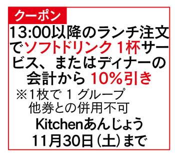1025anjo_coupon