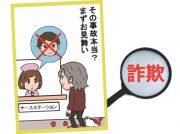 特殊詐欺撃退へ「ゲキタイかるた」宮城県警が製作★犯行手口と対処法を遊びながら学ぶ
