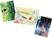 この秋の読書にいかが?<br>北海道にゆかりのある小説・絵本・マンガ
