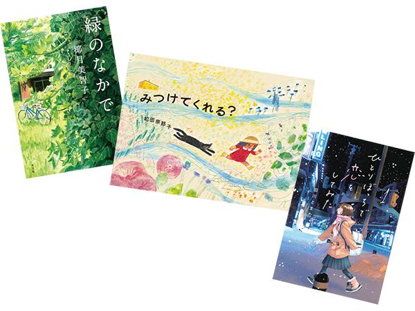 この秋の読書にいかが? 北海道にゆかりのある小説・絵本・マンガ