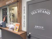 【開店】8月24日オープン!元町・タピオカチーズティー専門店「新東京紅茶 神戸トアロード店」