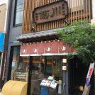 90年続く老舗卸問屋が運営「うなぎ四代目菊川」。2号店となる覚王山へ行ってきました!