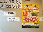 ラーメン1杯無料券がもらえる!「来来亭」大感謝祭は11月9日(土)10日(日)の2日間