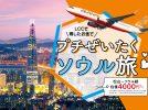 <プレゼント付>松山ーソウル線は往復4000円〜!プチぜいたくソウル旅へ。