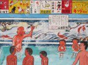 西村繁男絵本原画展「おふろやさん」11/10(日)まで