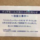 【閉店】9月30日(月)閉店! 「ナリス ビューティスタジオ デ・アイム」