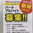 【開店】10月下旬オープン! もつ鍋「まんだら家 平野店 」
