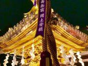 【鷺沼】秋だ!祭りだ~!!有馬神明神社の例大祭は凄かった!!