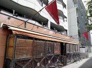 【閉店】センター南 イタリアンレストラン CAPANNA(カパンナ)