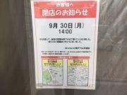 【閉店】9月30日閉店!「ほっともっと神戸下山手通店」