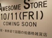 【開店】10/11(金)オープン!雑貨屋【AWESOME STORE】