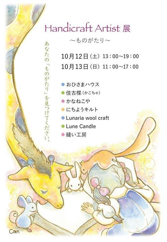 Handicraft Artist展 (3)