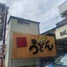 武蔵村山名物の村山かてうどんがお手頃価格で!肉汁うどん「青柳」