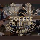 【神田】コーヒー好き必見!プロが認めた国内外の厳選コーヒーを飲み比べ! 「COFFEE COLLECTION 2019」