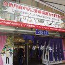 【閉店】伊勢丹府中店 9月30日、23年の歴史に幕