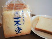 【野田】「焼きたて食パン 一本堂」話題の食パンを求めて行列に並んでみた!