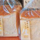 売り切れ必至の生食パンを食べてみて!「ブーランジェリー シュシュ」@野田