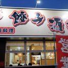 【開店】リーズナブルな台湾料理「餃子酒場 野田店」が10/13にオープン!