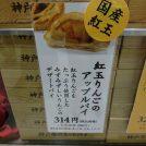 ミートパイのお店だけどアップルパイがおすすめ!BOBBY JUCHHEIM (ボビーユーハイム) 神戸牛のミートパイ@千葉駅ナカ