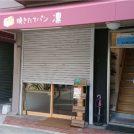 【開店】10月13日(日)午前7時オープン!茨木・総持寺「焼きたてパン 凛」